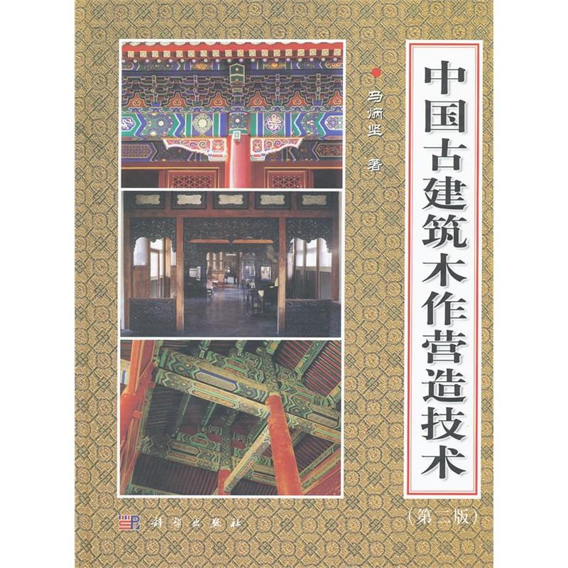 中国古建筑木作营造技术(第二版)