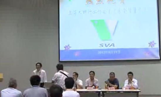上海木材行业协会理事会议暨进出口木材的论坛